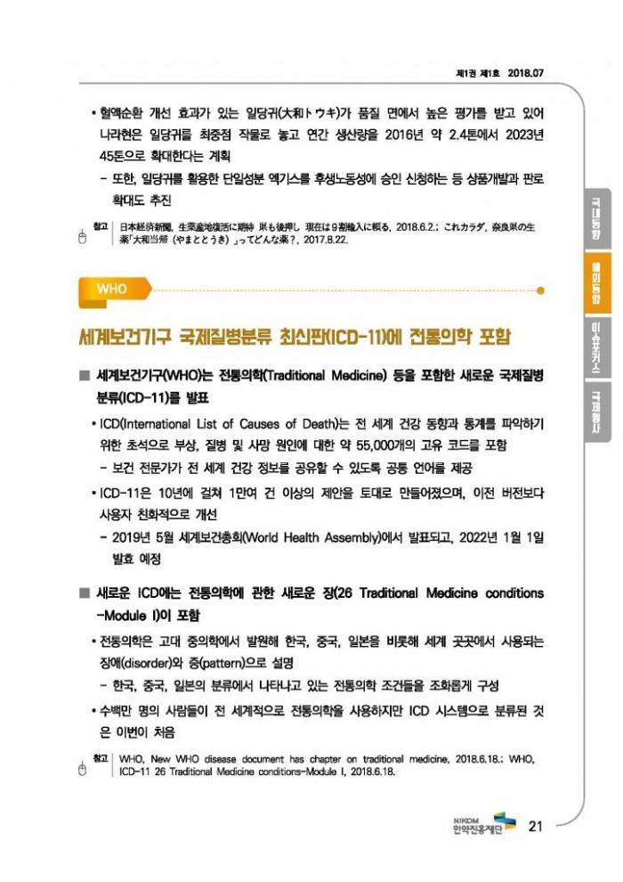 한의약 동향 브리프(2018년 7월호)_페이지_24