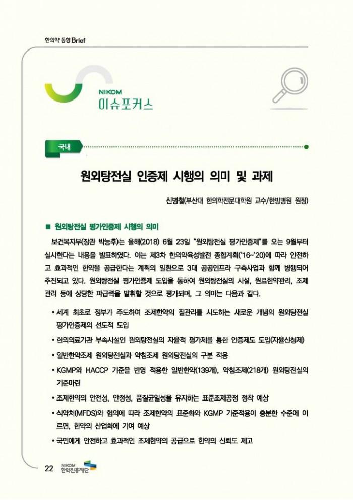 한의약 동향 브리프(2018년 7월호)_페이지_25