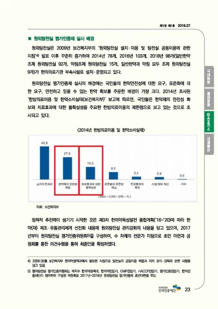 한의약 동향 브리프(2018년 7월호)_페이지_26