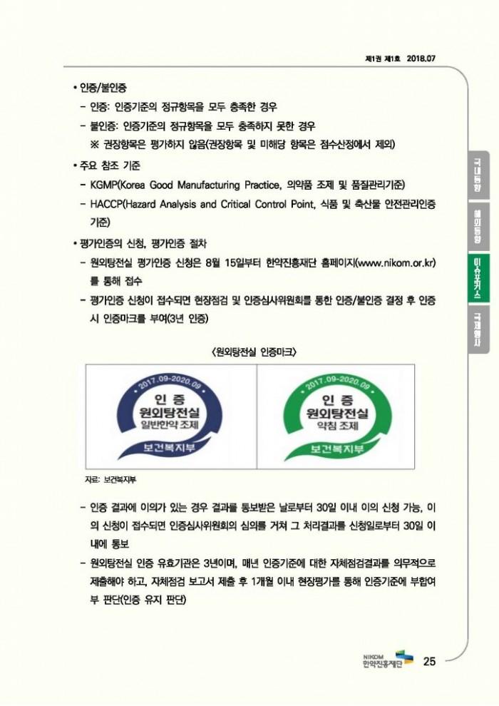 한의약 동향 브리프(2018년 7월호)_페이지_28