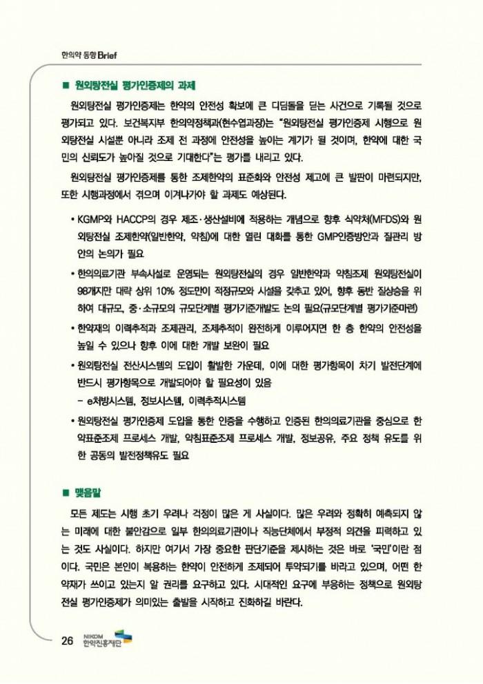 한의약 동향 브리프(2018년 7월호)_페이지_29