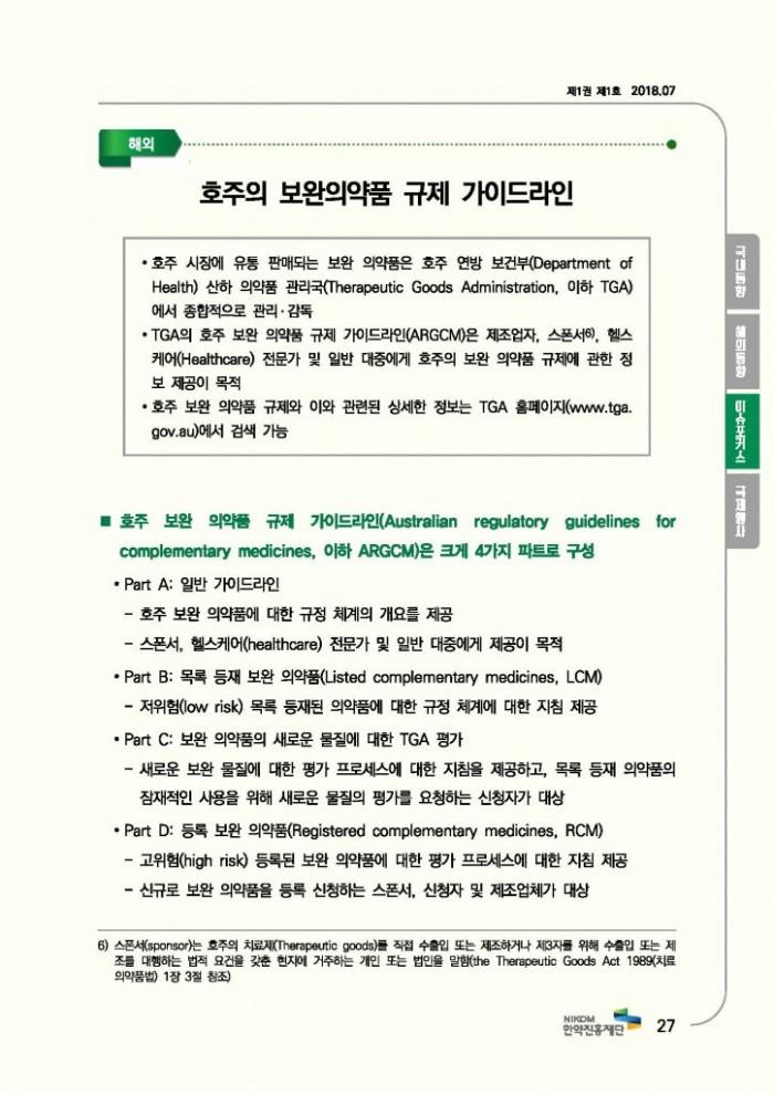한의약 동향 브리프(2018년 7월호)_페이지_30