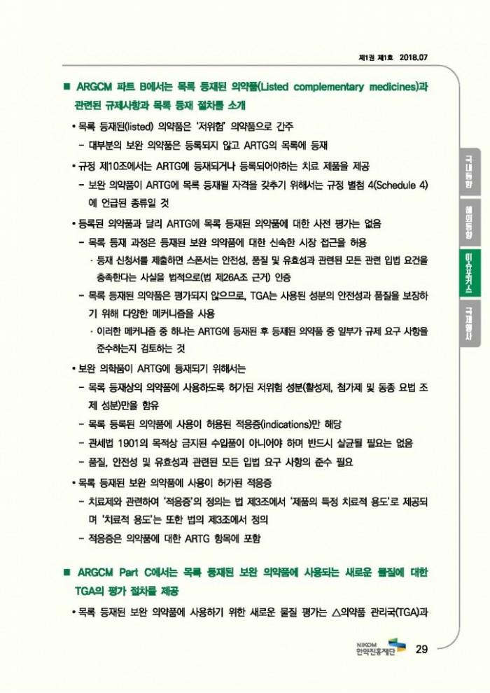 한의약 동향 브리프(2018년 7월호)_페이지_32