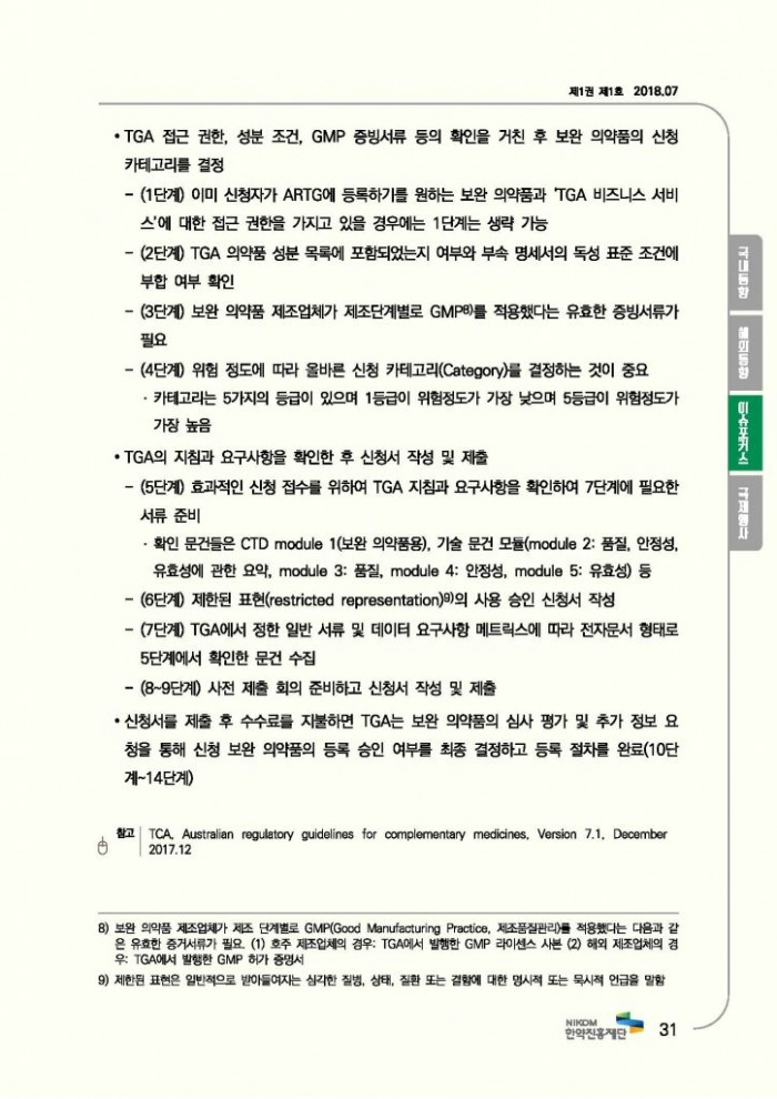 한의약 동향 브리프(2018년 7월호)_페이지_34