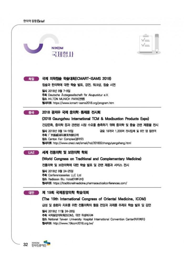 한의약 동향 브리프(2018년 7월호)_페이지_35