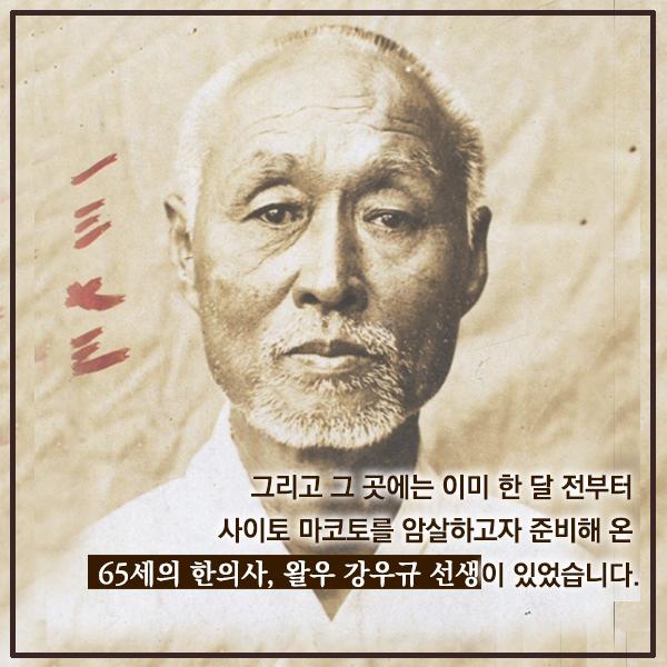 강우규-카드뉴스-3