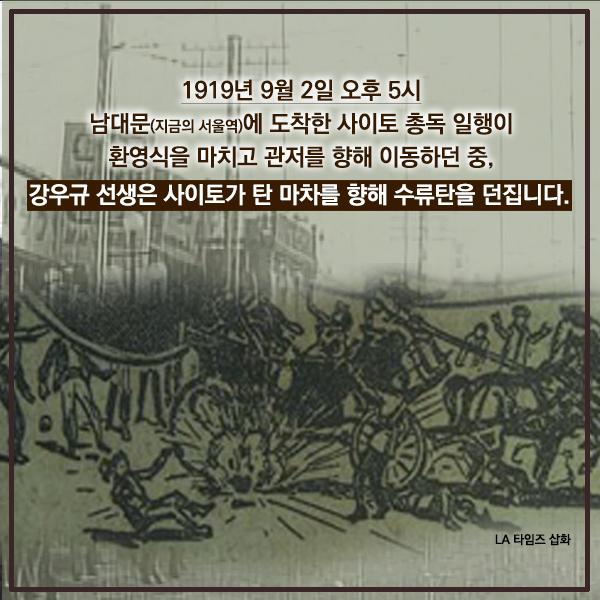 강우규-카드뉴스-4