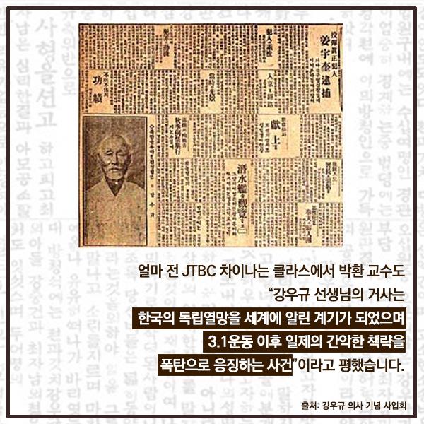 강우규-카드뉴스-7
