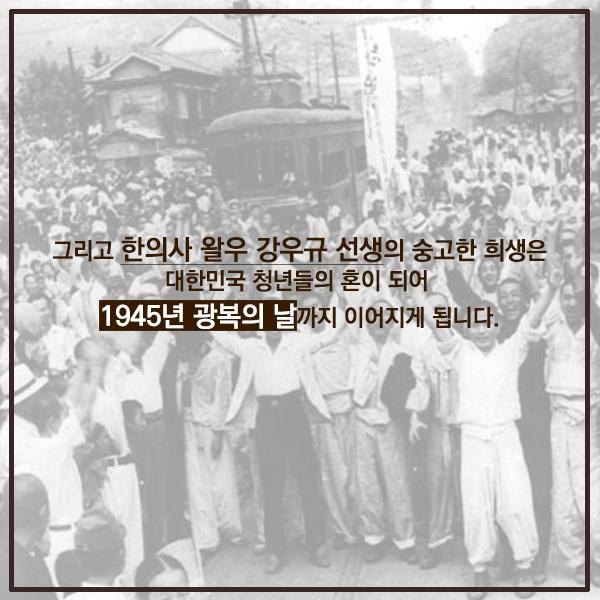 강우규-카드뉴스-8
