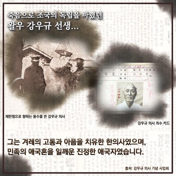 강우규-카드뉴스-9
