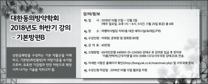18/10/21 대한동의방약학회 강의