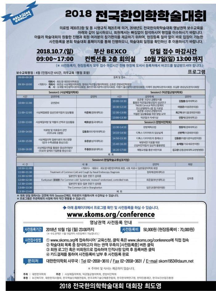 18/10/07 영남권역 전국한의학학술대회