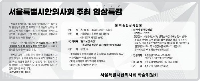 18/10/14 서울특별시한의사회 주최 임상특강