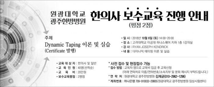 18/10/06 원광대광주한방병원 보수교육