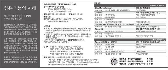 18/10/21 대한중풍순환·신경학회 연수강좌