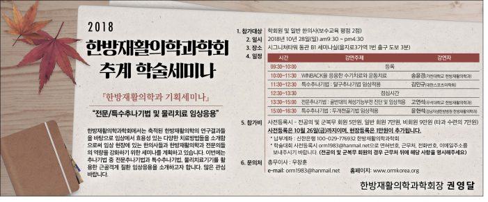 18/10/28 한방재활의학과학회 추계 학술세미나