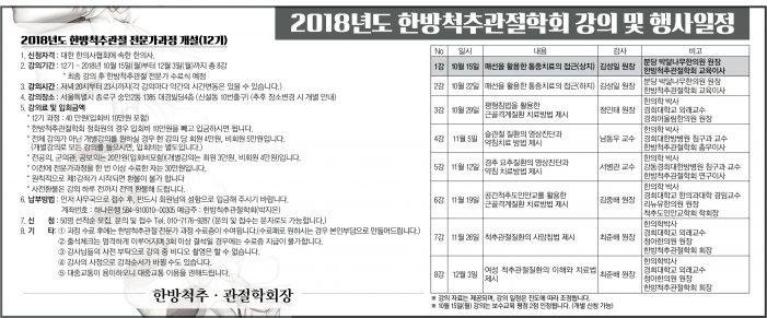 18/10/15 한방척추관절학회 강의