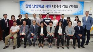 서울 강서구의회, 한의난임치료 지원 타당성 검토