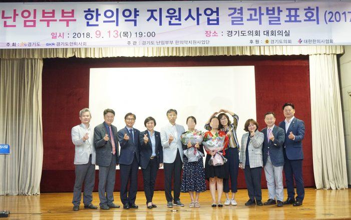 난임부부 10쌍에게 새 생명 안긴 경기도한의사회