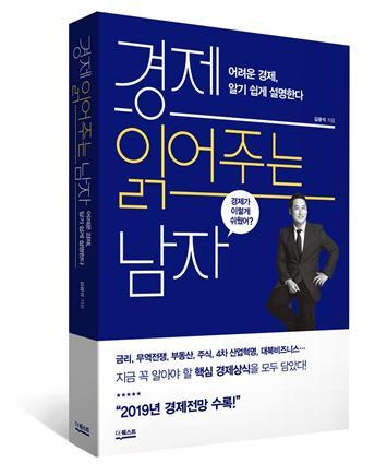 어려운 경제, 쉽게 알고 싶다면 '경제 읽어주는 남자'