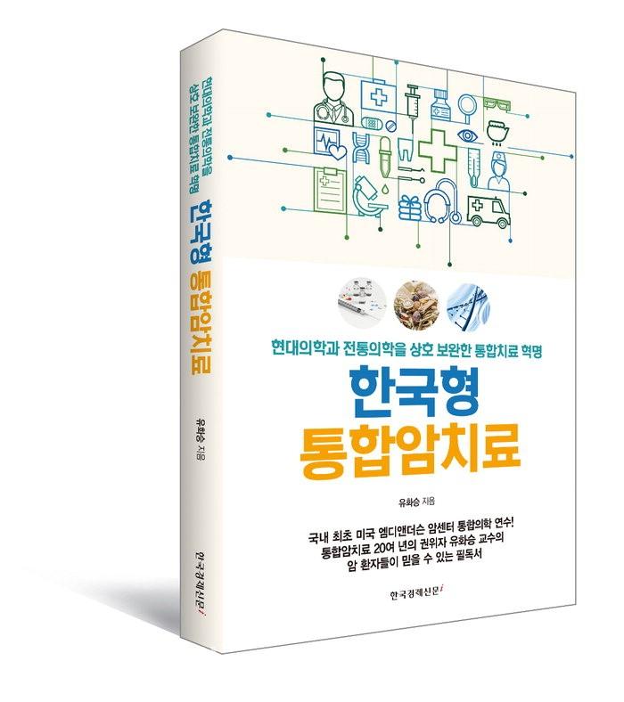 둔산한방병원 유화승 교수, '한국형 통합암치료' 발간