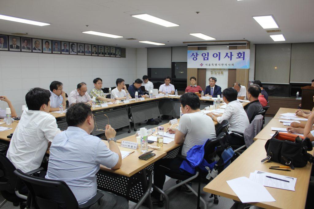 서울시한의사회
