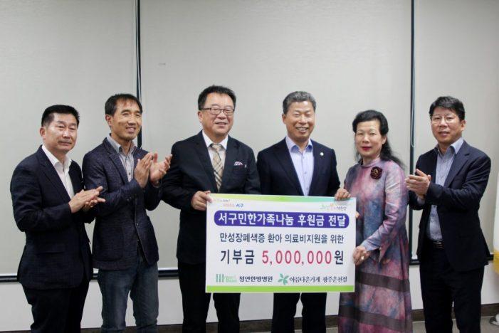 청연한방병원, 만성장폐색증 환아 위해 500만원 쾌척