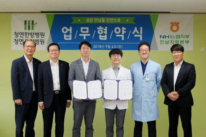 청연한방병원, NH농협지부와 업무협약 체결