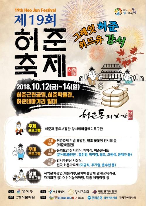 '그레잇 허준, 위드유 강서' 제19회 허준축제(10.12~14)