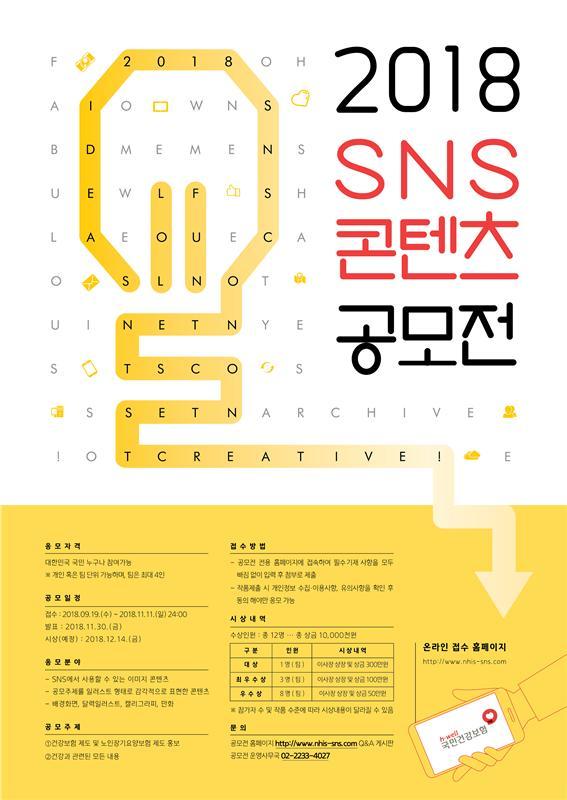 건보공단, '2018 SNS 콘텐츠 공모전' 개최