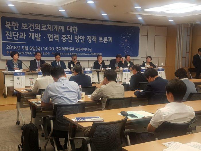 북한 보건의료체계 진단 정책 토론회