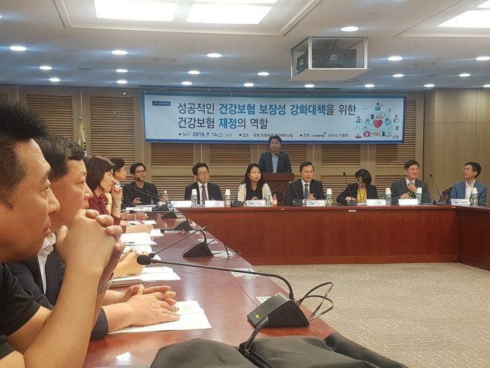 건강보험 보장성 강화 위한 재정 역할 국회 토론회