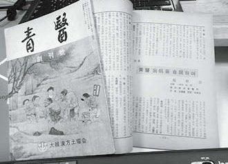醫史學으로 읽는 近現代 韓醫學 (389)