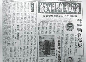 醫史學으로 읽는 近現代 韓醫學 (388)