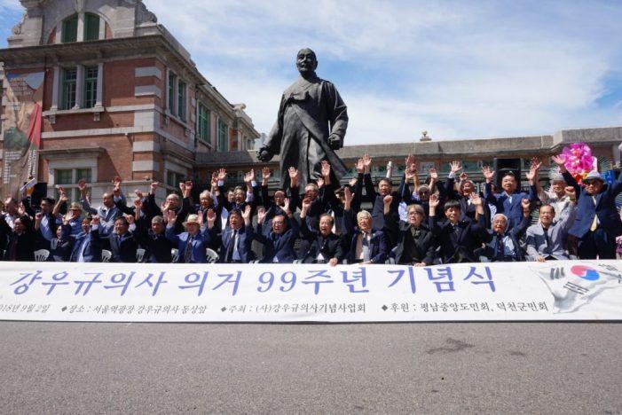 강우규 의사 서거 99주년 기념식