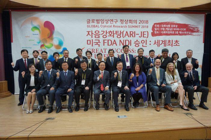 글로벌임상연구 정상회의 2018 개최