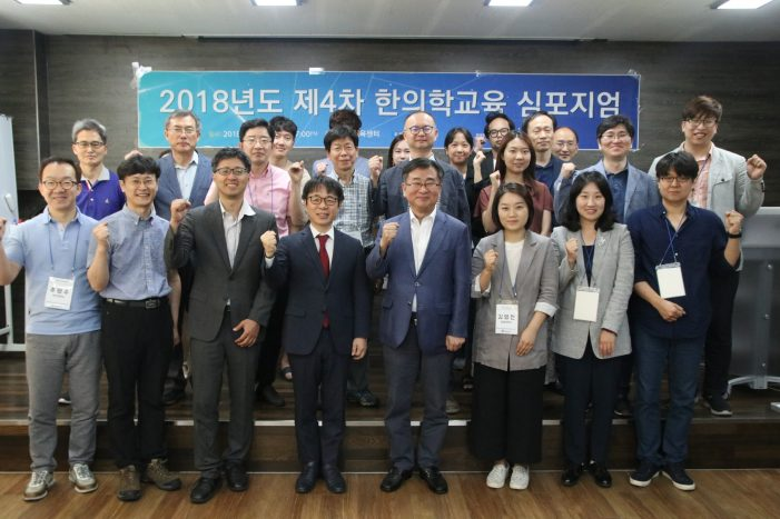 한평원 한국한의학교육심포지엄 개최