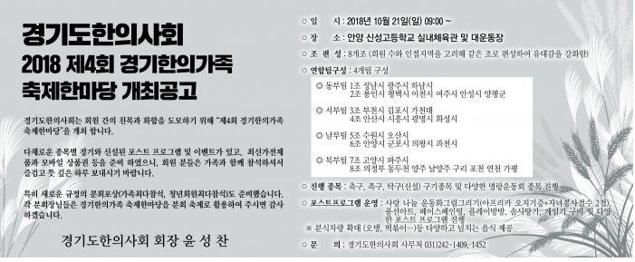 18/10/21 경기한의가족 축제한마당