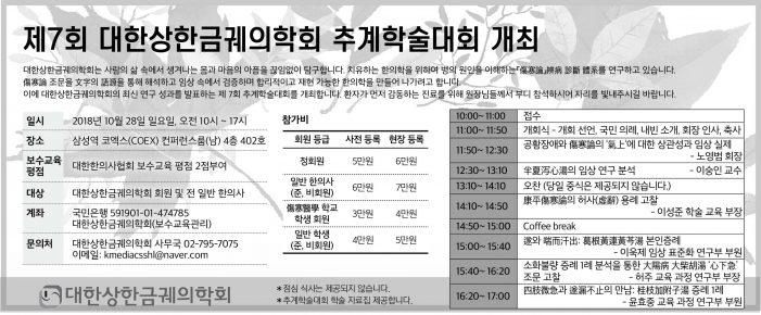18/10/28 대한상한금궤의학회 추계학술대회