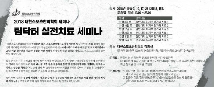 18/11월, 12월 대한스포츠한의학회 세미나