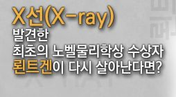 [한의신문=카드뉴스]X-ray