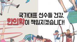 [한의신문=카드뉴스]국가대표 선수들 건강, 한의학이 책임지겠습니다!