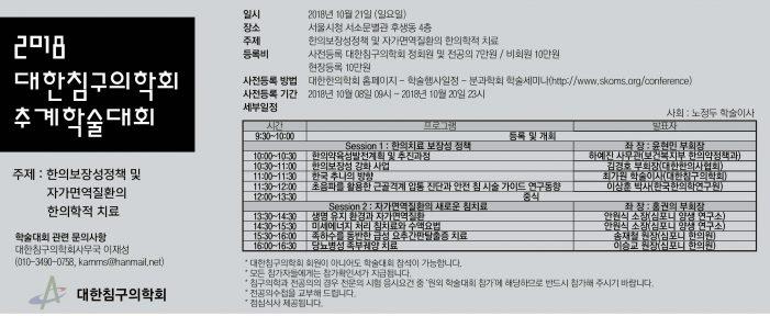18/10/21 대한침구의학회 추계학술대회