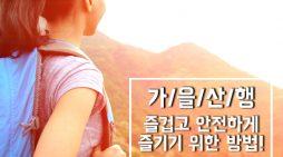 [한의신문=카드뉴스] 가을산행, 즐겁고 안전하게 즐기기 위한 방법