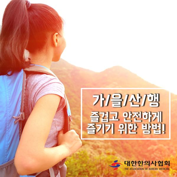 카드뉴스(산행)_1