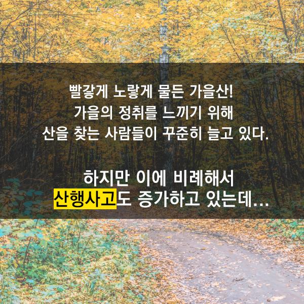 카드뉴스(산행)_2