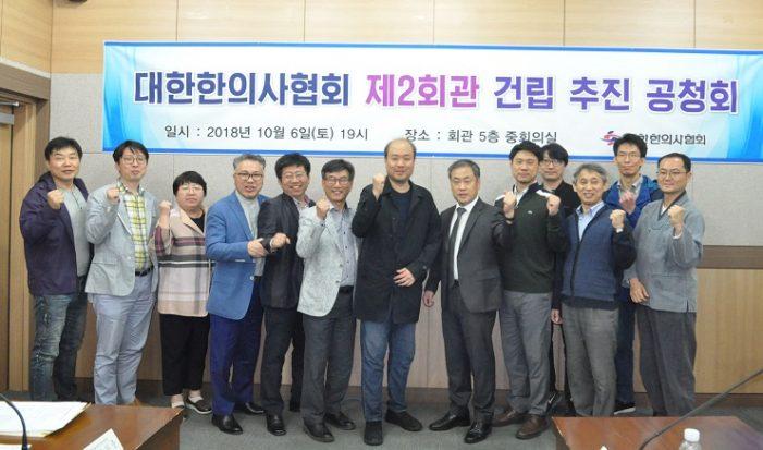 제2회관 건축위, 신축회관 관련 회원 공청회 개최