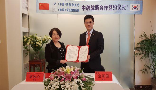 김정국한의원, 중국 반미메디컬과 업무협약 체결