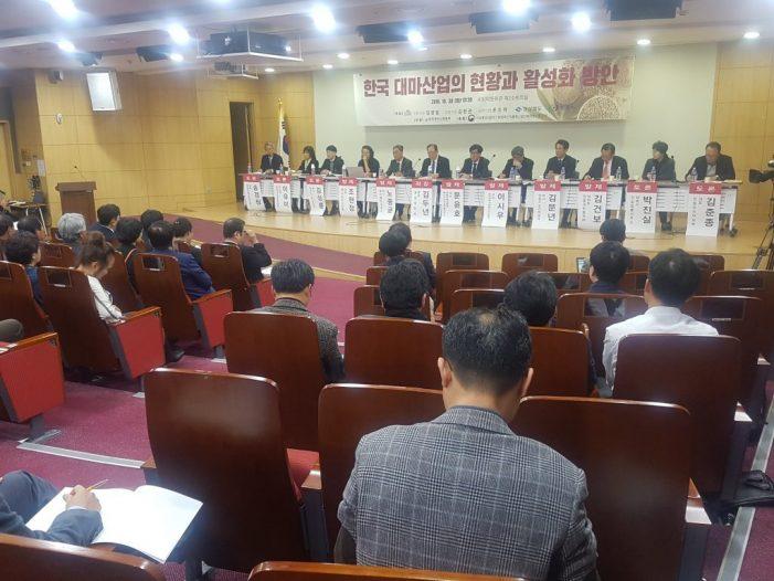한국 대마산업의 현황과 활성화 방안 세미나