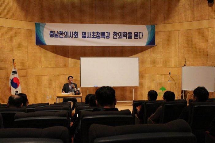 10.20 충남한의사회 명사초청특강 개최